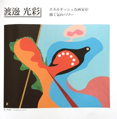 sougeiga 装芸画 そうげいが, Cloth inlay Art, 布象嵌, Kousai Watanabe, 渡邊光彩(わたなべこうさい)