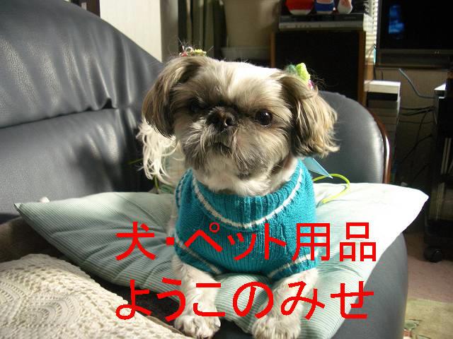☆☆犬・ペット用品ようこのみせ☆☆