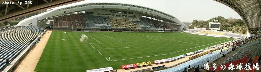 博多の森球技場