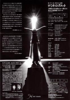 ダンス [2001-2002]